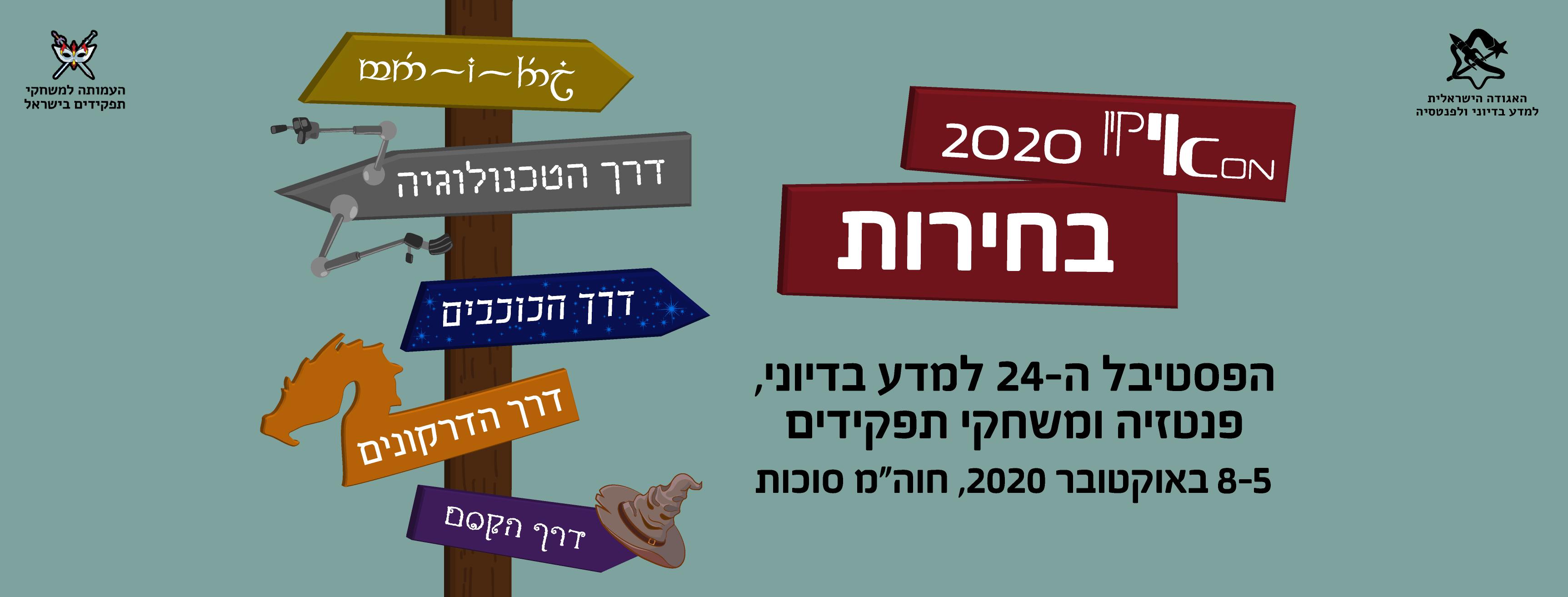 פסטיבל אייקון 2020